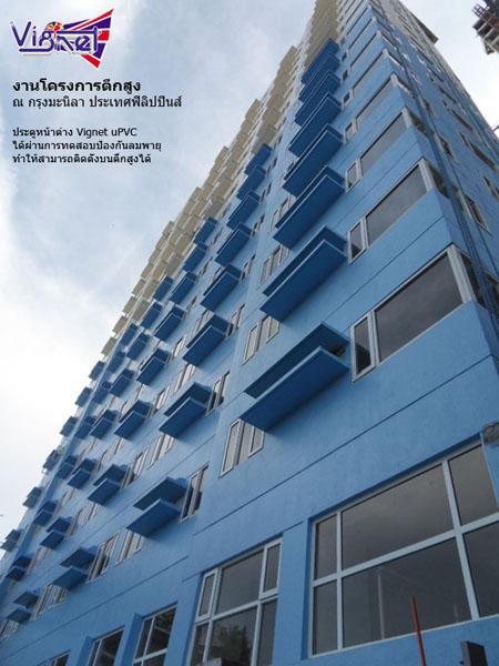 ประตูหน้าต่างไวนิล Vignet uPVC SL4000 โครงการตึกสูง