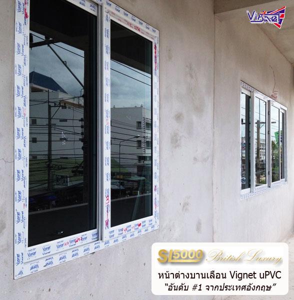หน้าต่างบานเลื่อน Vignet uPVC