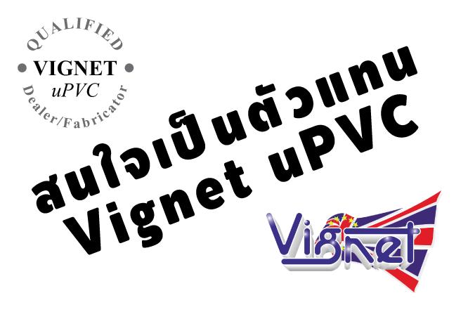สนใจเป็นตัวแทน Vignet uPVC