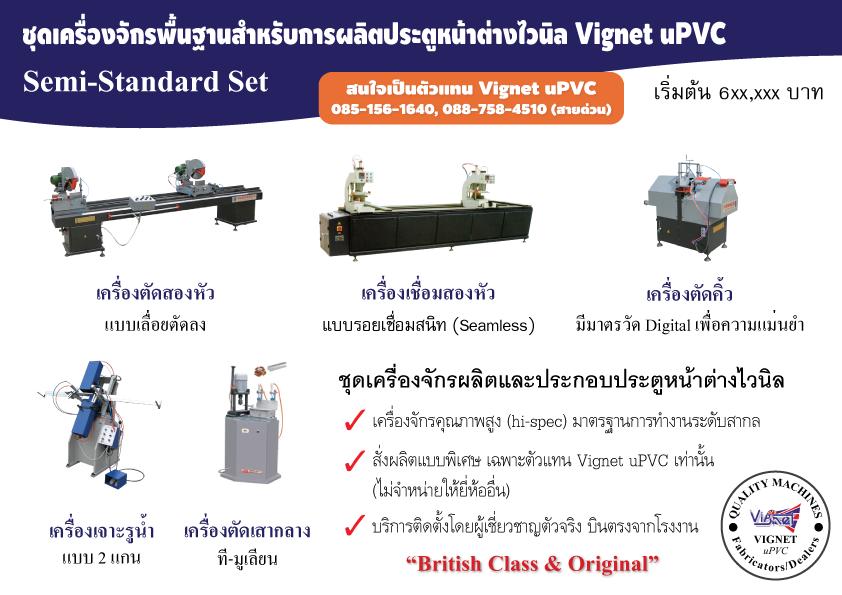 ชุดเครื่องจักรขั้นพื้นฐาน Vignet upVC