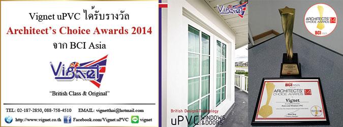 ประตูหน้าต่างไวนิล Vignet uPVC ได้รับรางวัลจาก BCI Asia