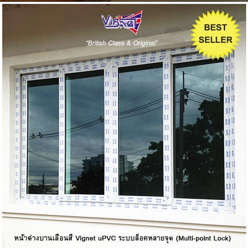 หน้าต่างบานเลื่อนสี่ Vignet uPVC